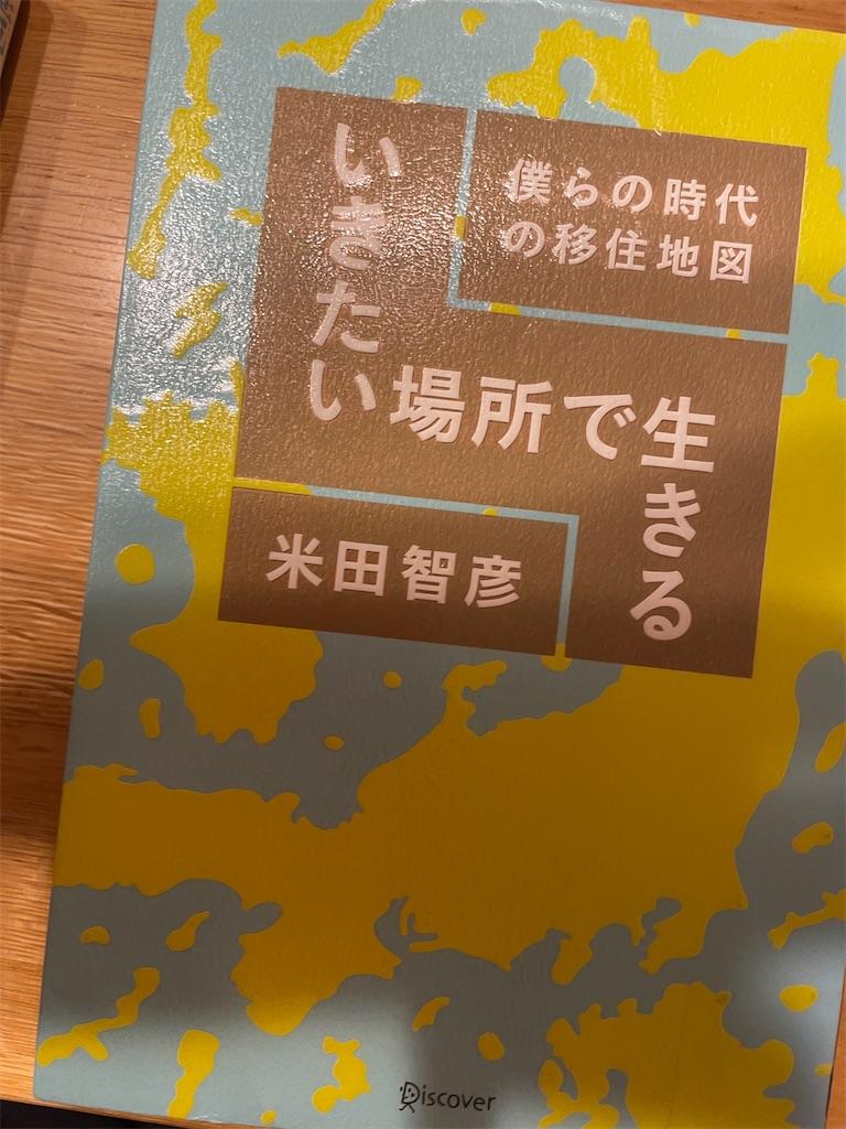 f:id:kazuyoshisan:20210623222112j:image