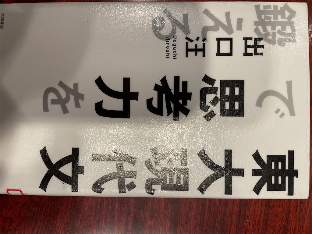 f:id:kazuyoshisan:20210705232902j:image