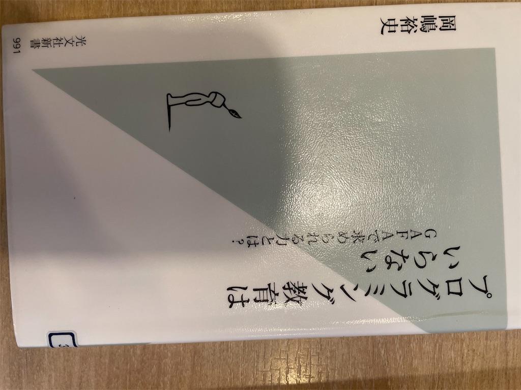 f:id:kazuyoshisan:20210705233206j:image