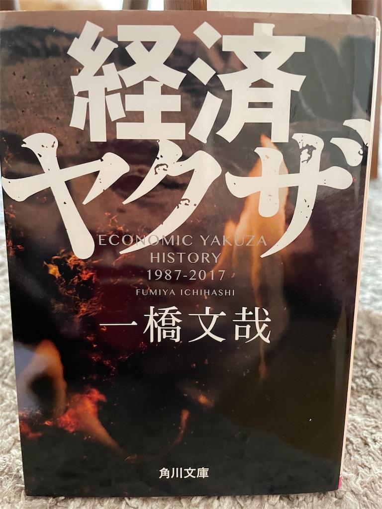 f:id:kazuyoshisan:20210820215653j:image