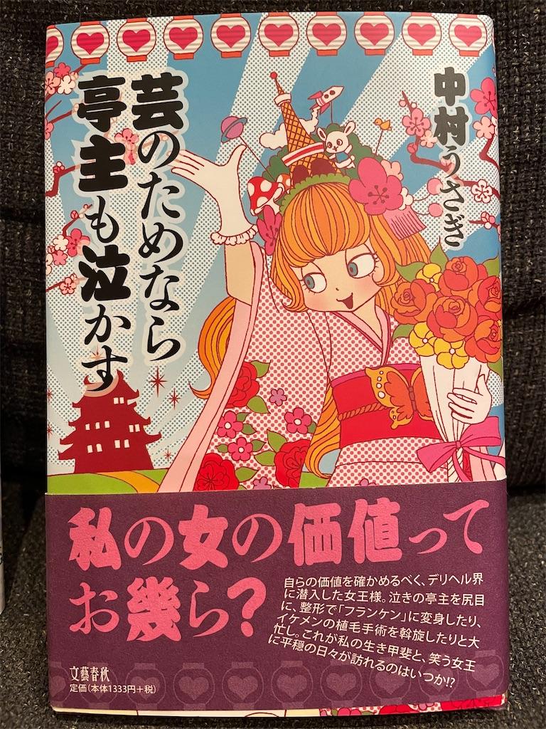 f:id:kazuyoshisan:20210909224524j:image