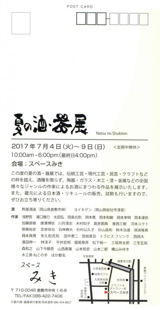 f:id:kazuyukimori:20170704221105j:plain