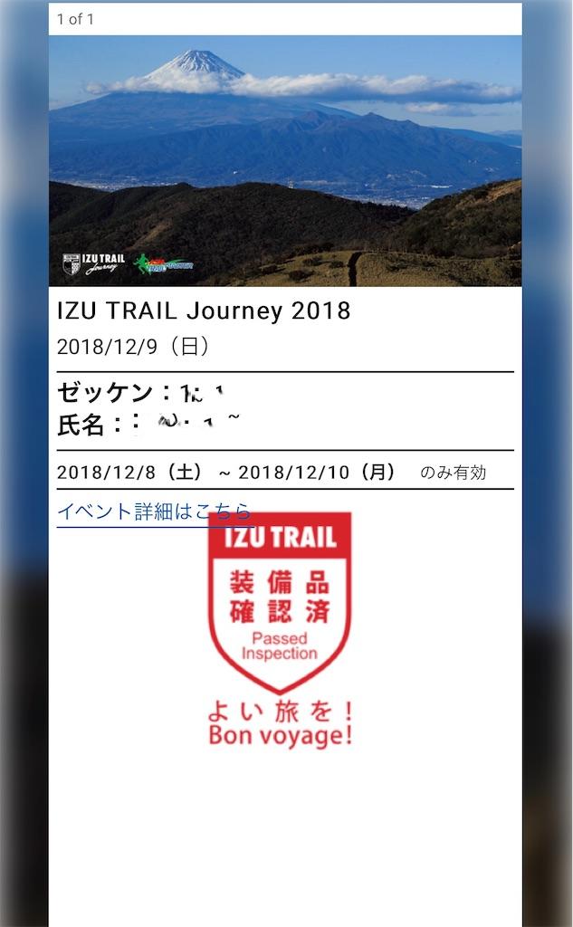 f:id:kazz-matsumura:20181208151313j:image
