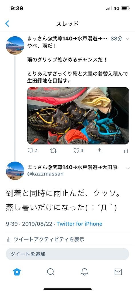 f:id:kazz-matsumura:20190822231150p:image