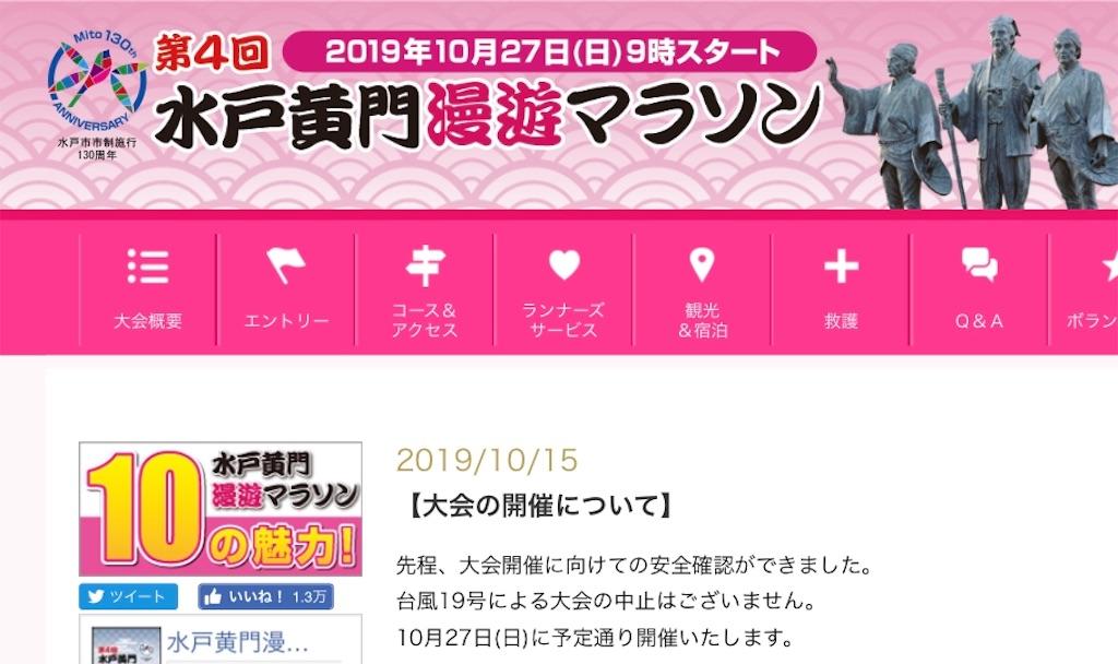 f:id:kazz-matsumura:20191018175338j:image
