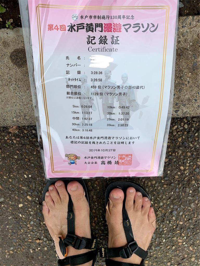f:id:kazz-matsumura:20191027125321j:image