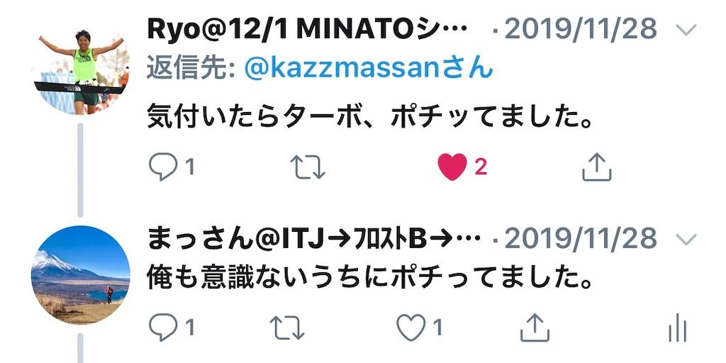 f:id:kazz-matsumura:20191206221202j:image