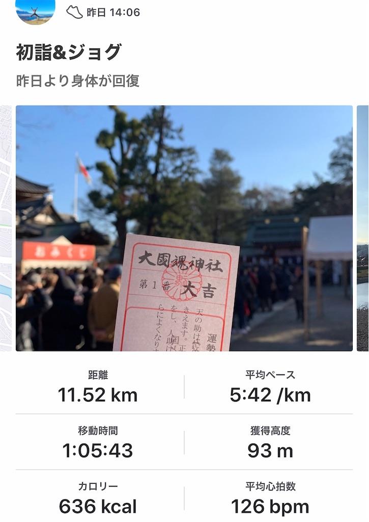 f:id:kazz-matsumura:20200103223538j:image