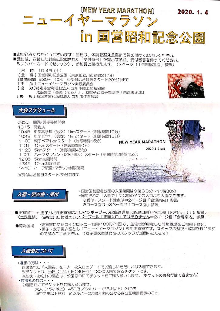 f:id:kazz-matsumura:20200103224343j:image