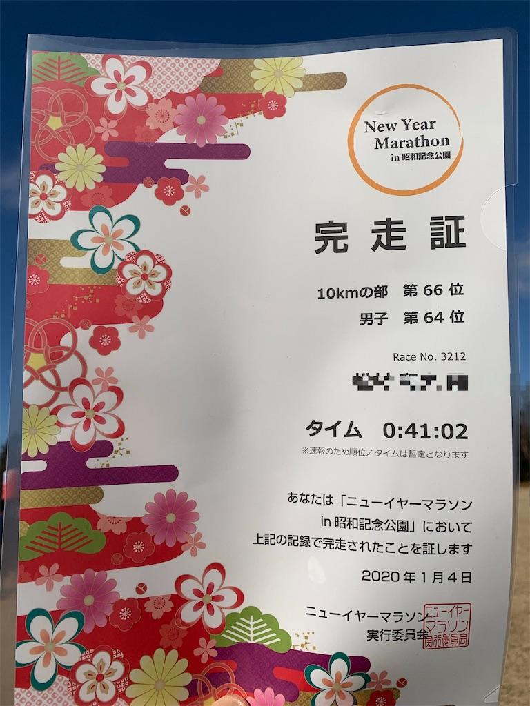 f:id:kazz-matsumura:20200104123455j:image