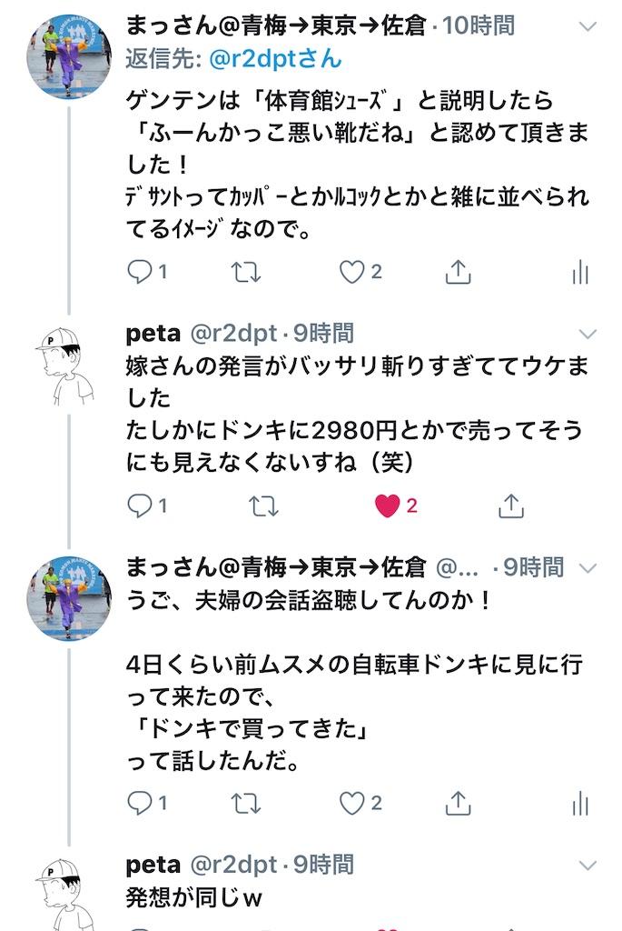 f:id:kazz-matsumura:20200127134412j:image