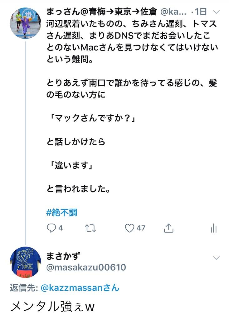 f:id:kazz-matsumura:20200217085755j:image