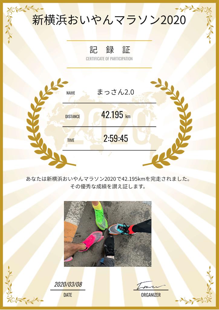 f:id:kazz-matsumura:20200308135822p:image