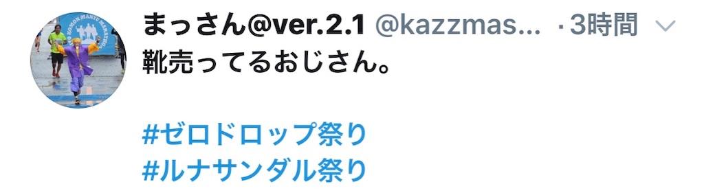 f:id:kazz-matsumura:20200319172633j:image