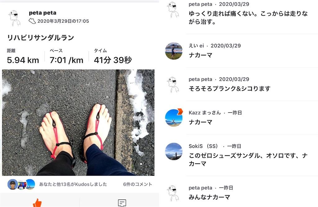 f:id:kazz-matsumura:20200401012519j:image