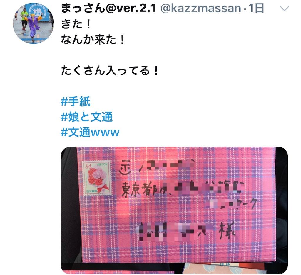 f:id:kazz-matsumura:20200416160812j:image