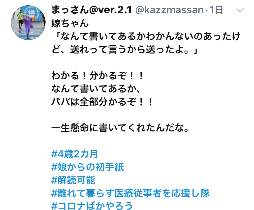 f:id:kazz-matsumura:20200416161310j:image