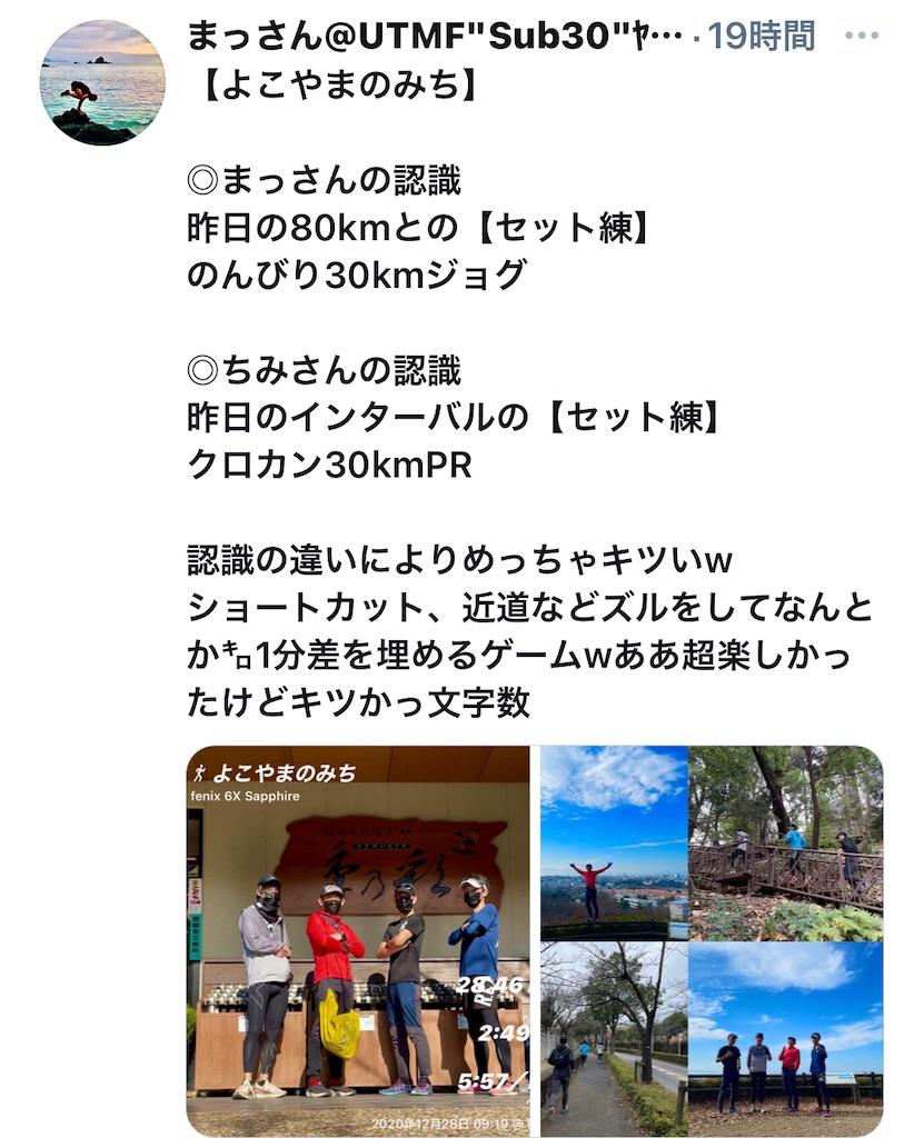 f:id:kazz-matsumura:20201229095612j:plain