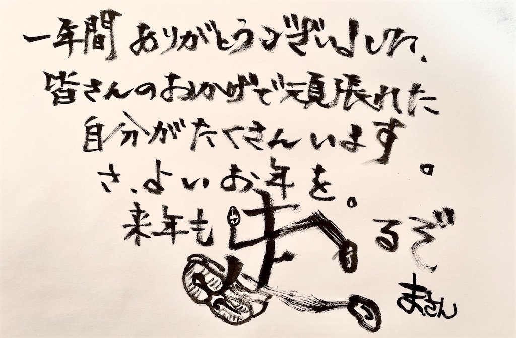 f:id:kazz-matsumura:20201231091315j:plain