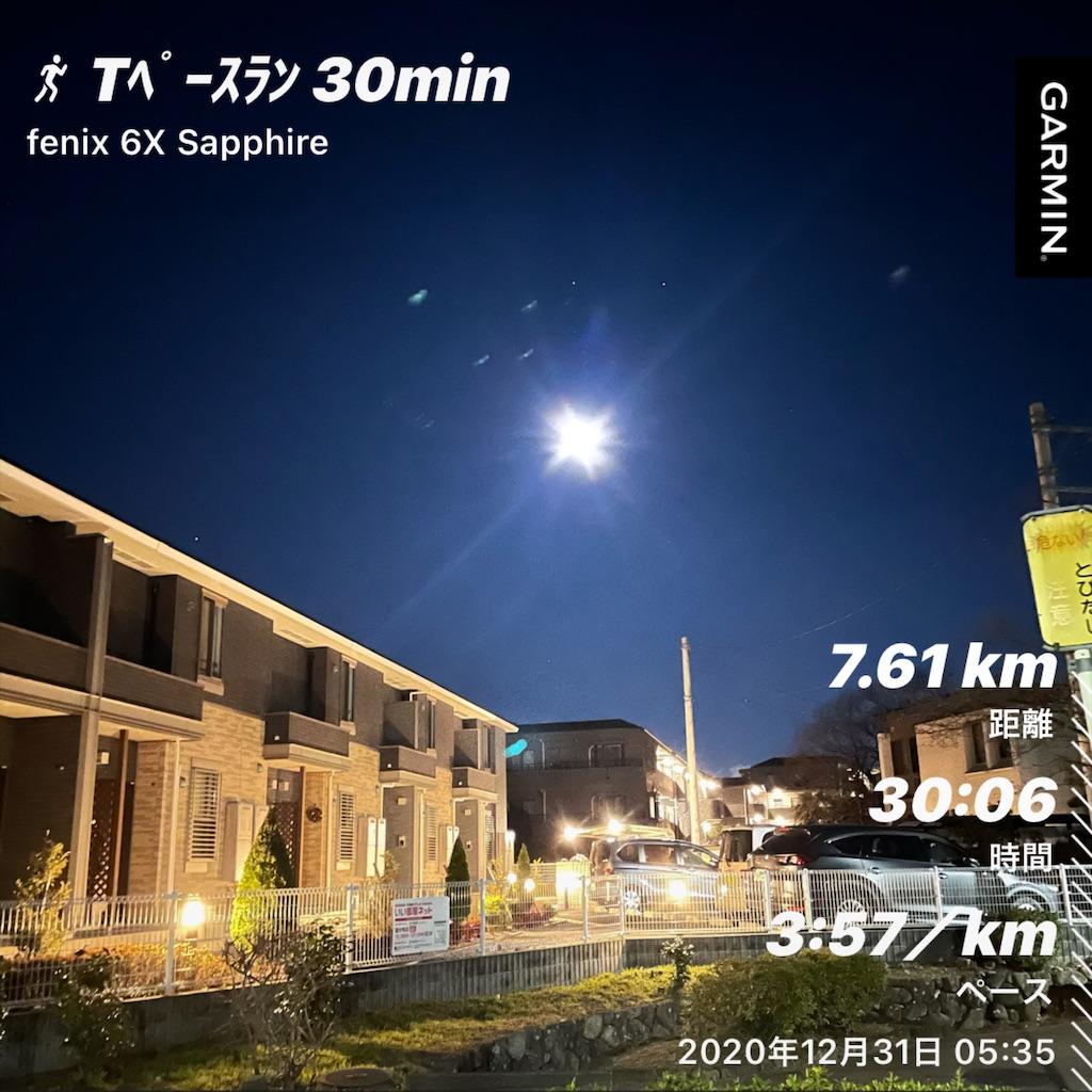 f:id:kazz-matsumura:20201231092208j:plain