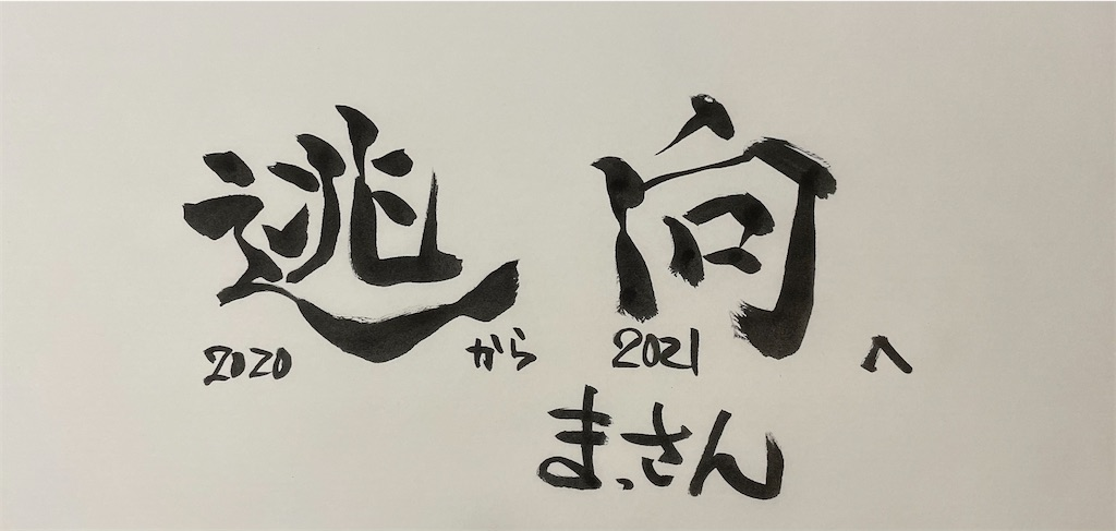 f:id:kazz-matsumura:20201231185226j:plain