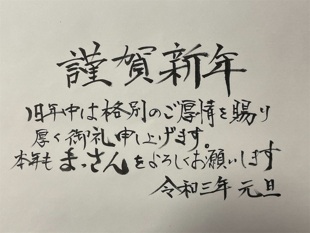 f:id:kazz-matsumura:20210103101430j:plain