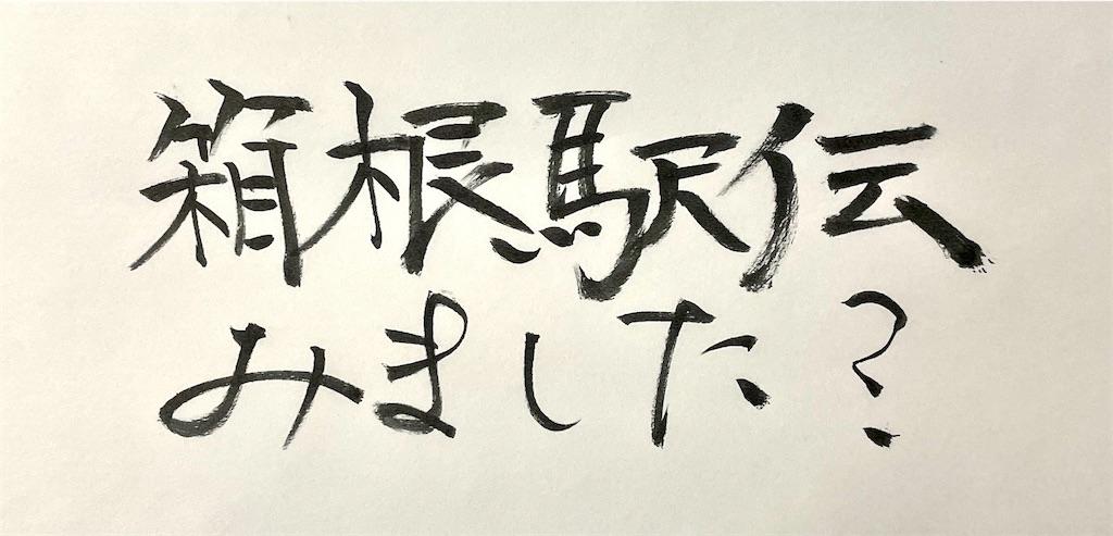 f:id:kazz-matsumura:20210103131254j:plain