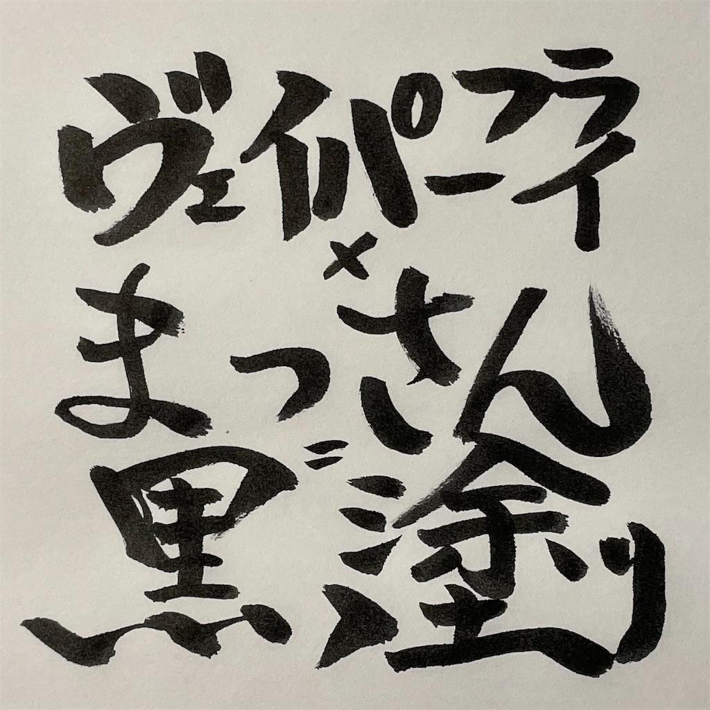 f:id:kazz-matsumura:20210103131818j:plain