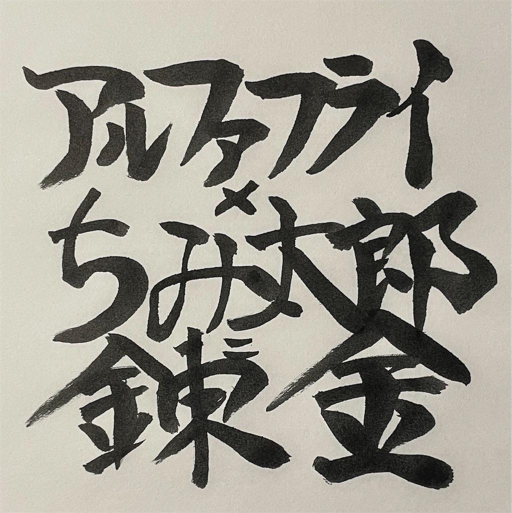 f:id:kazz-matsumura:20210103131831j:plain