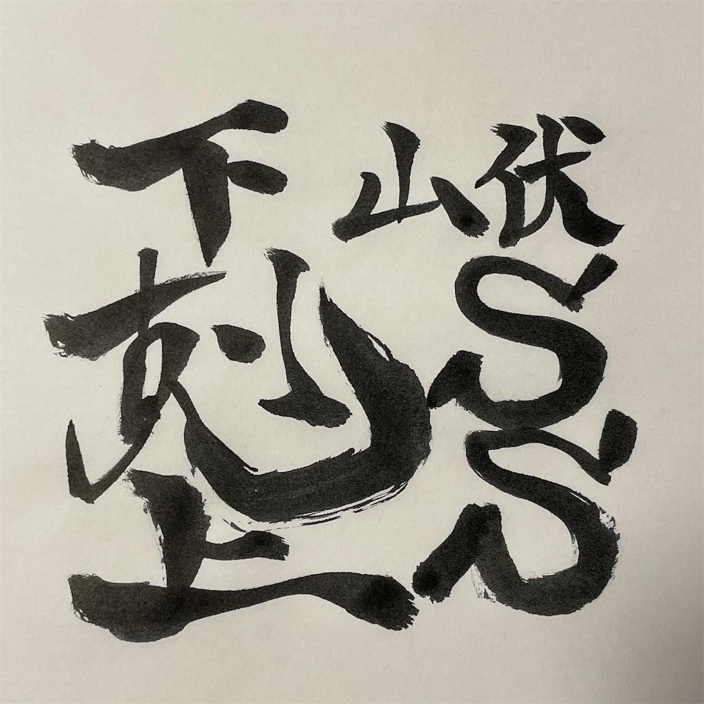 f:id:kazz-matsumura:20210103132026j:plain