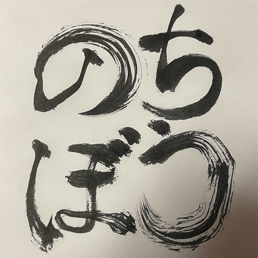 f:id:kazz-matsumura:20210103140331j:plain