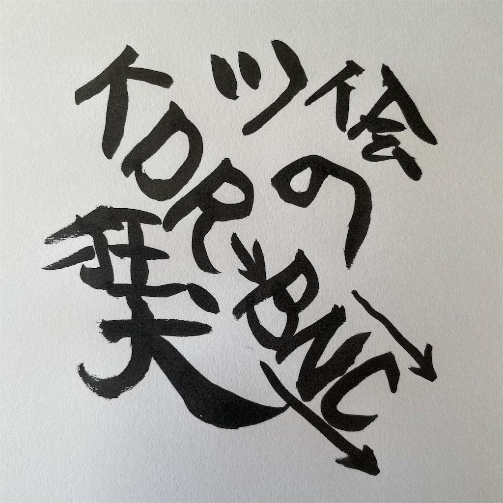 f:id:kazz-matsumura:20210103192732j:plain