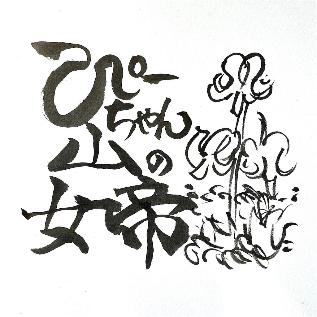 f:id:kazz-matsumura:20210103192740j:plain