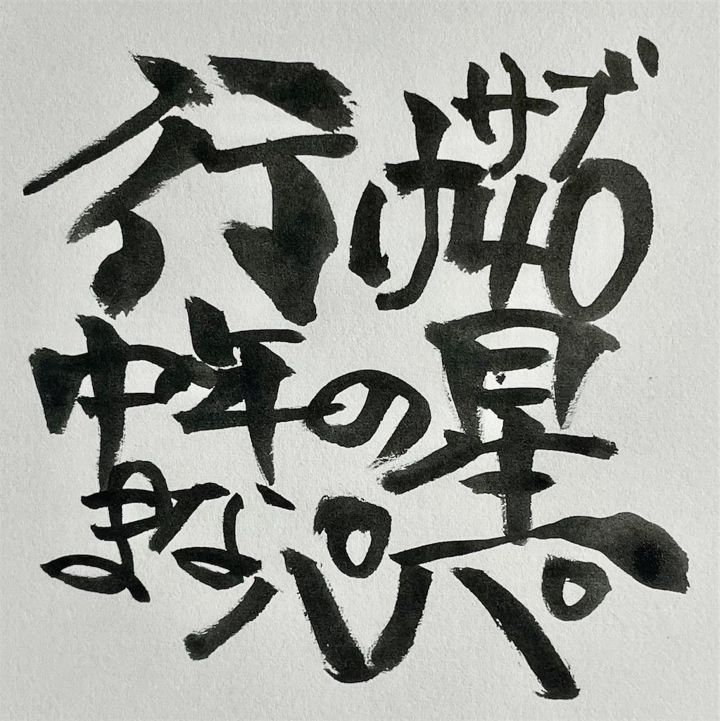 f:id:kazz-matsumura:20210103192841j:plain