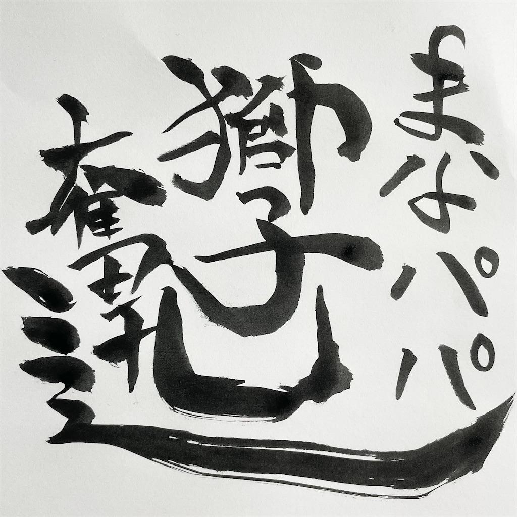 f:id:kazz-matsumura:20210103192849j:plain