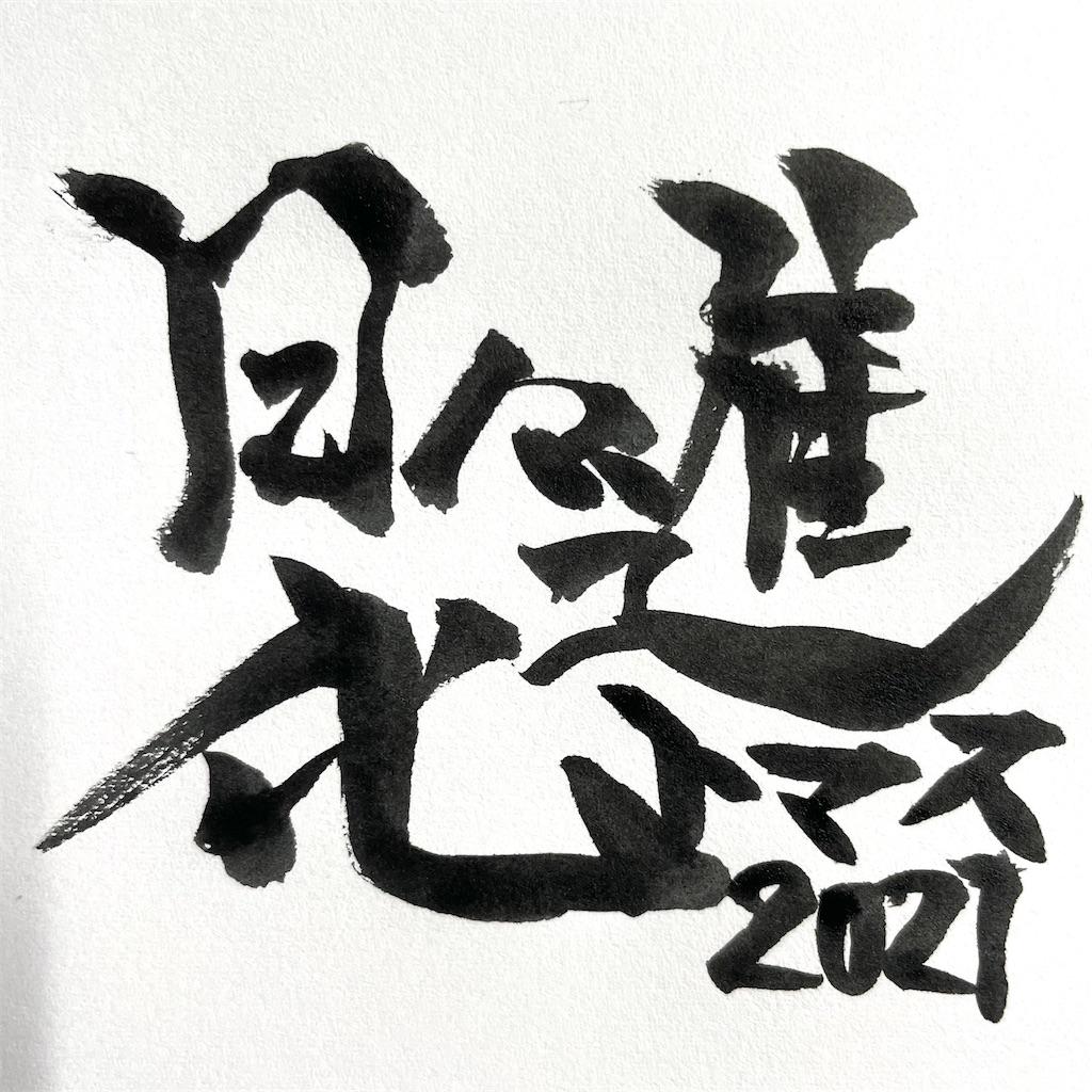 f:id:kazz-matsumura:20210103192938j:plain