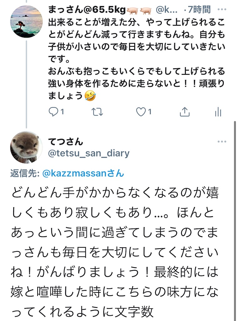 f:id:kazz-matsumura:20210318152114j:plain