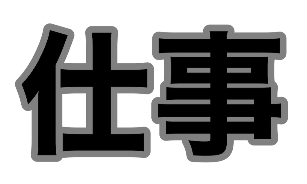 f:id:kazz-matsumura:20210320153347j:plain