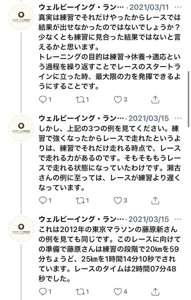 f:id:kazz-matsumura:20210329180003j:plain