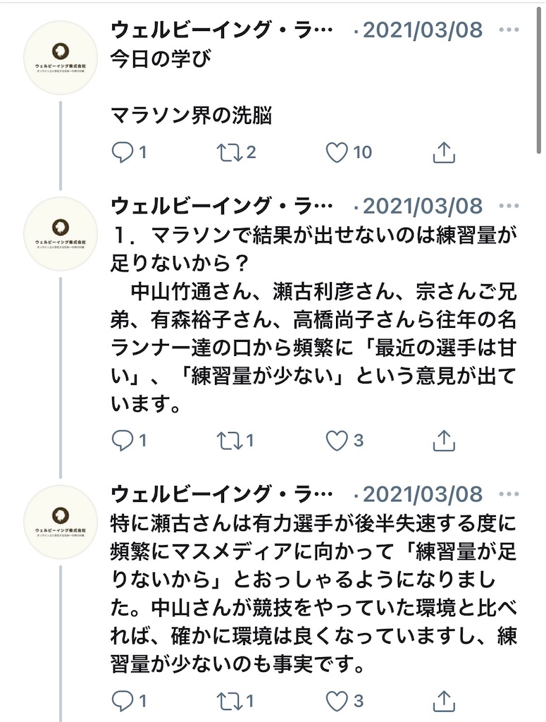 f:id:kazz-matsumura:20210329180011j:plain