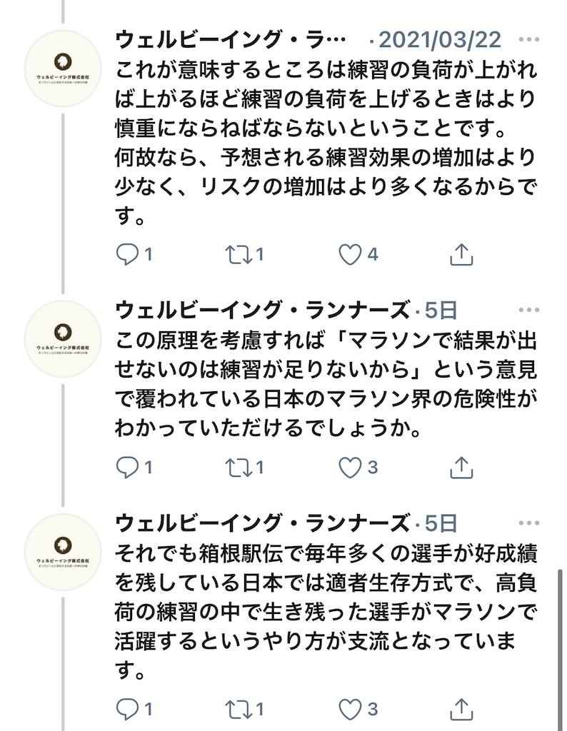 f:id:kazz-matsumura:20210329180019j:plain