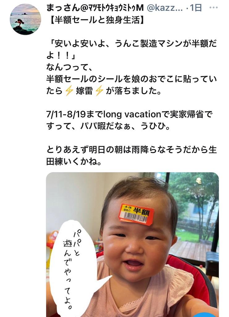 f:id:kazz-matsumura:20210711004308j:plain