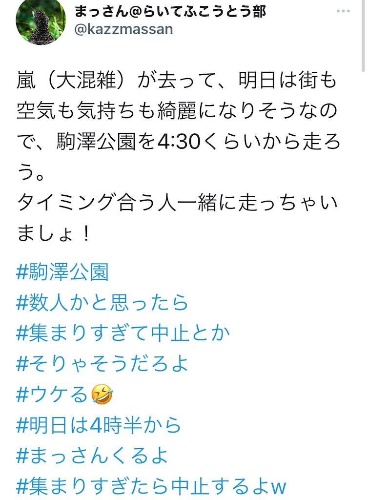 f:id:kazz-matsumura:20211004051651j:plain