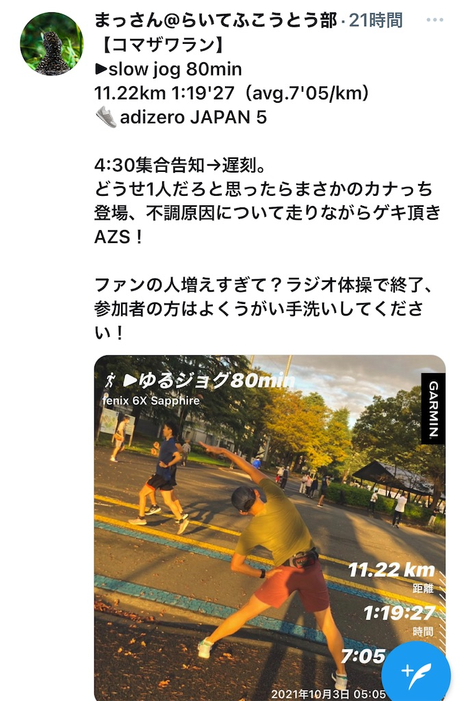 f:id:kazz-matsumura:20211004053141j:plain