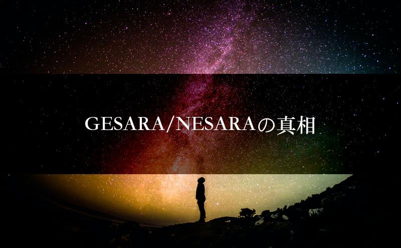 NESARAとGESARA