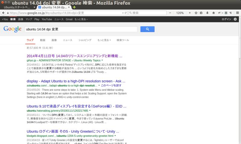 Firefoxのアドレスバーのサイズが