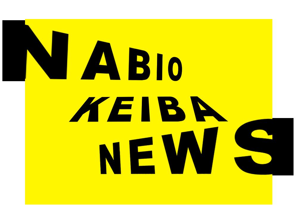 競馬news_ナビ男の競馬録