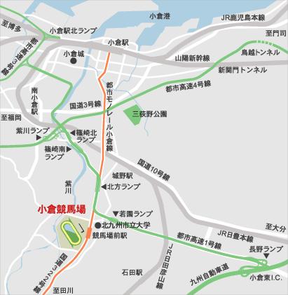 小倉競馬場_アクセス
