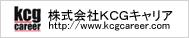 株式会社KCGキャリア