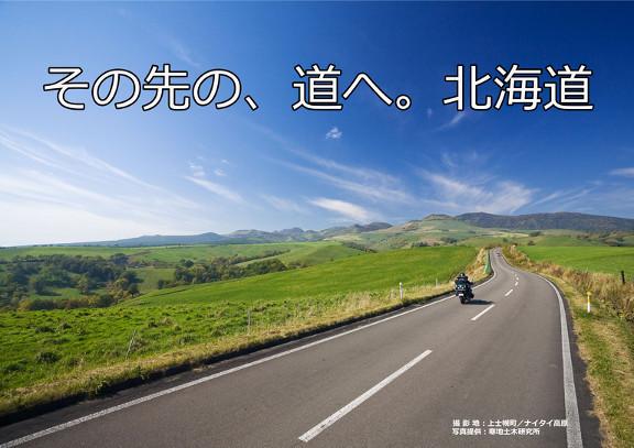 その先の、道へ。北海道